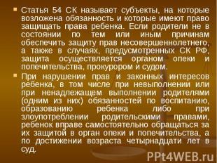 Статья 54 СК называет субъекты, на которые возложена обязанность и которые имеют