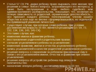 Статья 57 СК РФ, давая ребенку право выражать свое мнение при решении в семье лю