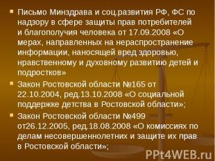 Письмо Минздрава и соц.развития РФ, ФС по надзору в сфере защиты прав потребител