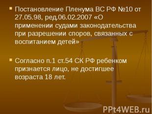 Постановление Пленума ВС РФ №10 от 27.05.98, ред.06.02.2007 «О применении судами