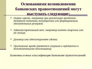 Основаниями возникновения банковских правоотношений могут выступать следующие: Н