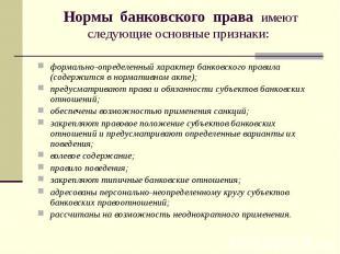 Нормы банковского права имеют следующие основные признаки: фор
