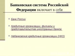 Банковская система Российской Федерации включает в себя Банк России Кредитные ор