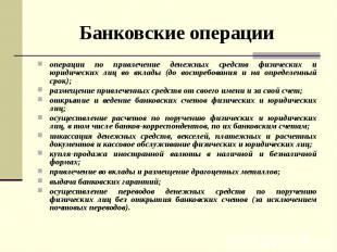 Банковские операции операции по привлечение денежных средств физических и юридич
