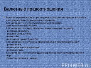Валютные правоотношения Валютные правоотношения, регулируемые гражданским правом