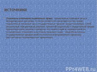 источники Основные источники валютного права - нормативные правовые акты и между
