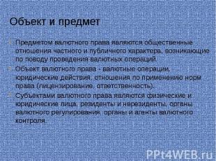 Объект и предмет Предметом валютного права являются общественные отношения частн