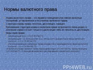 Нормы валютного права Норма валютного права – это правило поведения участников в