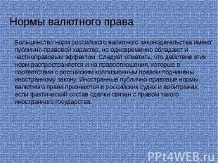 Нормы валютного права Большинство норм российского валютного законодательства им