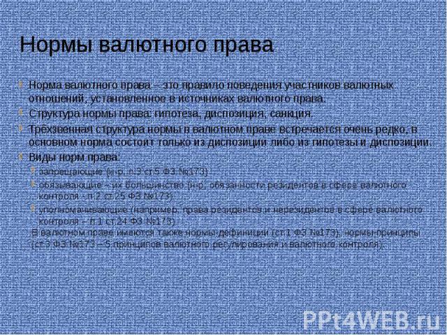 Нормы валютного права Норма валютного права – это правило поведения участников валютных отношений, установленное в источниках валютного права. Структура нормы права: гипотеза, диспозиция, санкция. Трёхзвенная структура нормы в валютном праве встреча…