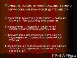 Принципы осуществления государственного регулирования туристской деятельности 1.