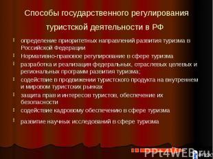 Способы государственного регулирования туристской деятельности в РФ определение