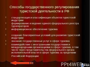 Способы государственного регулирования туристской деятельности в РФ стандартизац