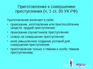 Приготовление к совершению преступления (ч. 1 ст. 30 УК РФ) Приготовление включа