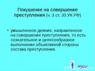 Покушение на совершение преступления (ч. 3 ст. 30 УК РФ) умышленное деяние, напр