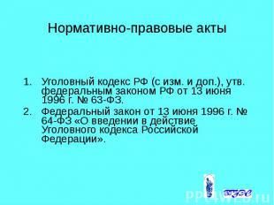 Нормативно-правовые акты Уголовный кодекс РФ (с изм. и доп.), утв. федеральным з