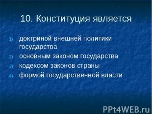 10. Конституция является доктриной внешней политики государства основным законом