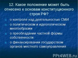 12. Какое положение может быть отнесено к основам конституционного строя РФ? о к