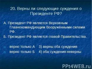 20. Верны ли следующие суждения о Президенте РФ? А. Президент РФ является Верхов