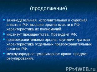 (продолжение) законодательная, исполнительная и судебная власть в РФ: высшие орг
