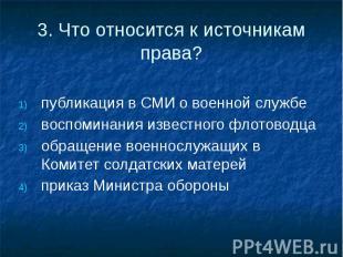 3. Что относится к источникам права? публикация в СМИ о военной службе воспомина