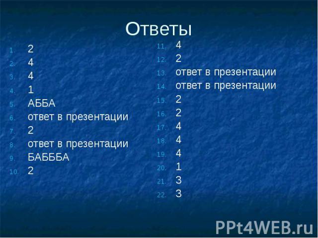 Ответы 2 4 4 1 АББА ответ в презентации 2 ответ в презентации БАБББА 2