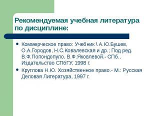 Рекомендуемая учебная литература по дисциплине: Коммерческое право: Учебник \ А.