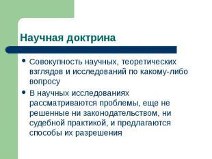 Научная доктрина Совокупность научных, теоретических взглядов и исследований по