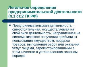 Легальное определение предпринимательской деятельности (п.1 ст.2 ГК РФ) Предприн