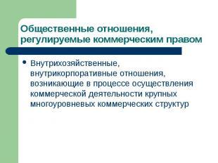 Общественные отношения, регулируемые коммерческим правом Внутрихозяйственные, вн