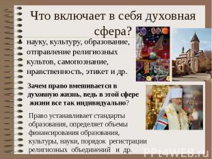 Что включает в себя духовная сфера? науку, культуру, образование, отправление ре