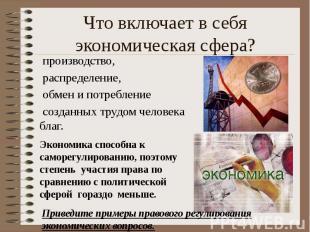 Что включает в себя экономическая сфера? производство, распределение, обмен и по
