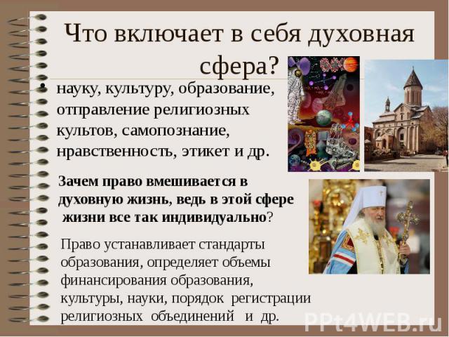 Что включает в себя духовная сфера? науку, культуру, образование, отправление религиозных культов, самопознание, нравственность, этикет и др.