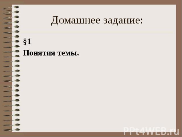 Домашнее задание: §1 Понятия темы.