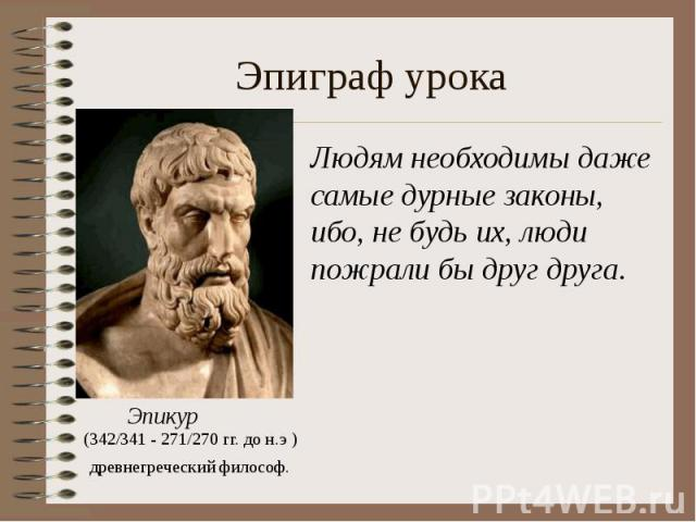 Эпиграф урока Людям необходимы даже самые дурные законы, ибо, не будь их, люди пожрали бы друг друга.