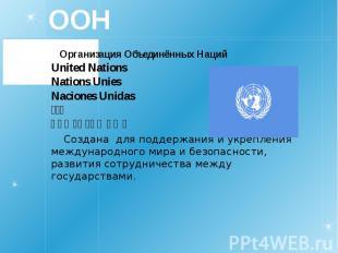 ООН Организация Объединённых Наций United Nations Nations Unies Naciones Unidas