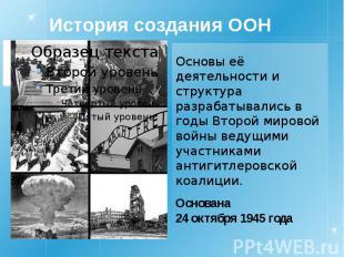 История создания ООН Основы её деятельности и структура разрабатывались в годы В
