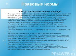 Правовые нормы Методы проведения боевых операций Запрещается употреблять яд и от
