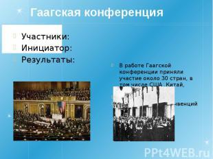 Гаагская конференция Участники: Инициатор: Результаты: