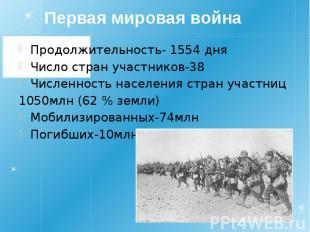 Первая мировая война Продолжительность- 1554 дня Число стран участников-38 Числе