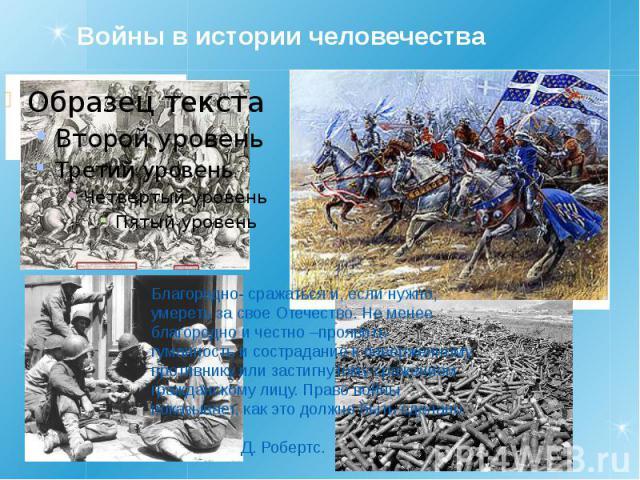 Войны в истории человечества