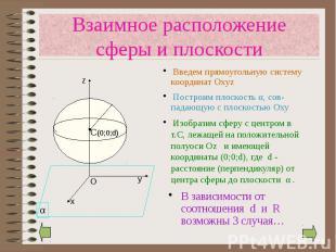 Взаимное расположение сферы и плоскости В зависимости от соотношения d и R возмо