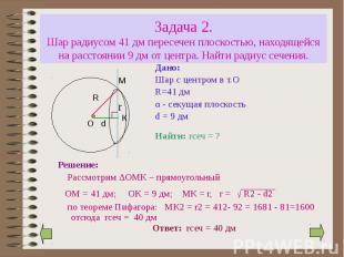 Задача 2. Шар радиусом 41 дм пересечен плоскостью, находящейся на расстоянии 9 д