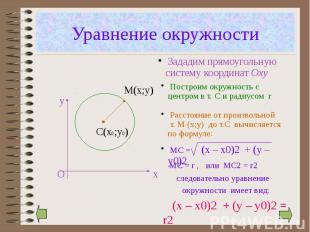Уравнение окружности следовательно уравнение окружности имеет вид: (x – x0)2 + (