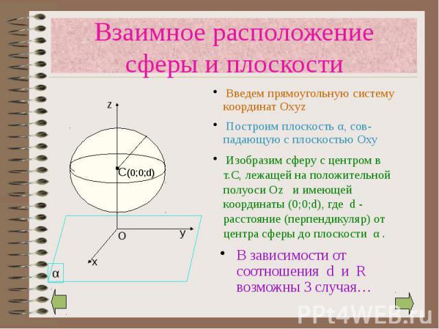 Взаимное расположение сферы и плоскости В зависимости от соотношения d и R возможны 3 случая…