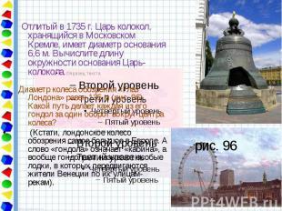 Отлитый в 1735 г. Царь колокол, хранящийся в Московском Кремле, имеет диаметр ос