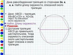 Дана равнобедренная трапеция со сторонами 2a, a, a, a. Найти длину окружности, о