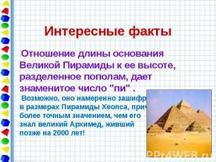 Интересные факты Отношение длины основания Великой Пирамиды к ее высоте, разделе