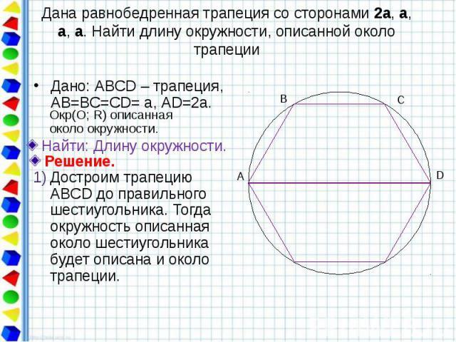Дана равнобедренная трапеция со сторонами 2a, a, a, a. Найти длину окружности, описанной около трапеции Дано: АВСD – трапеция, АВ=ВС=СD= а, АD=2а.