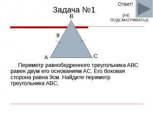Задача №1 Периметр равнобедренного треугольника ABC равен двум его основаниям AC